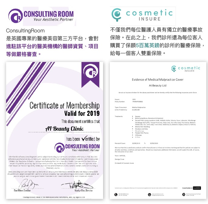 Ai Beauty Clinic 英国伦敦医美保险 Consulting Room