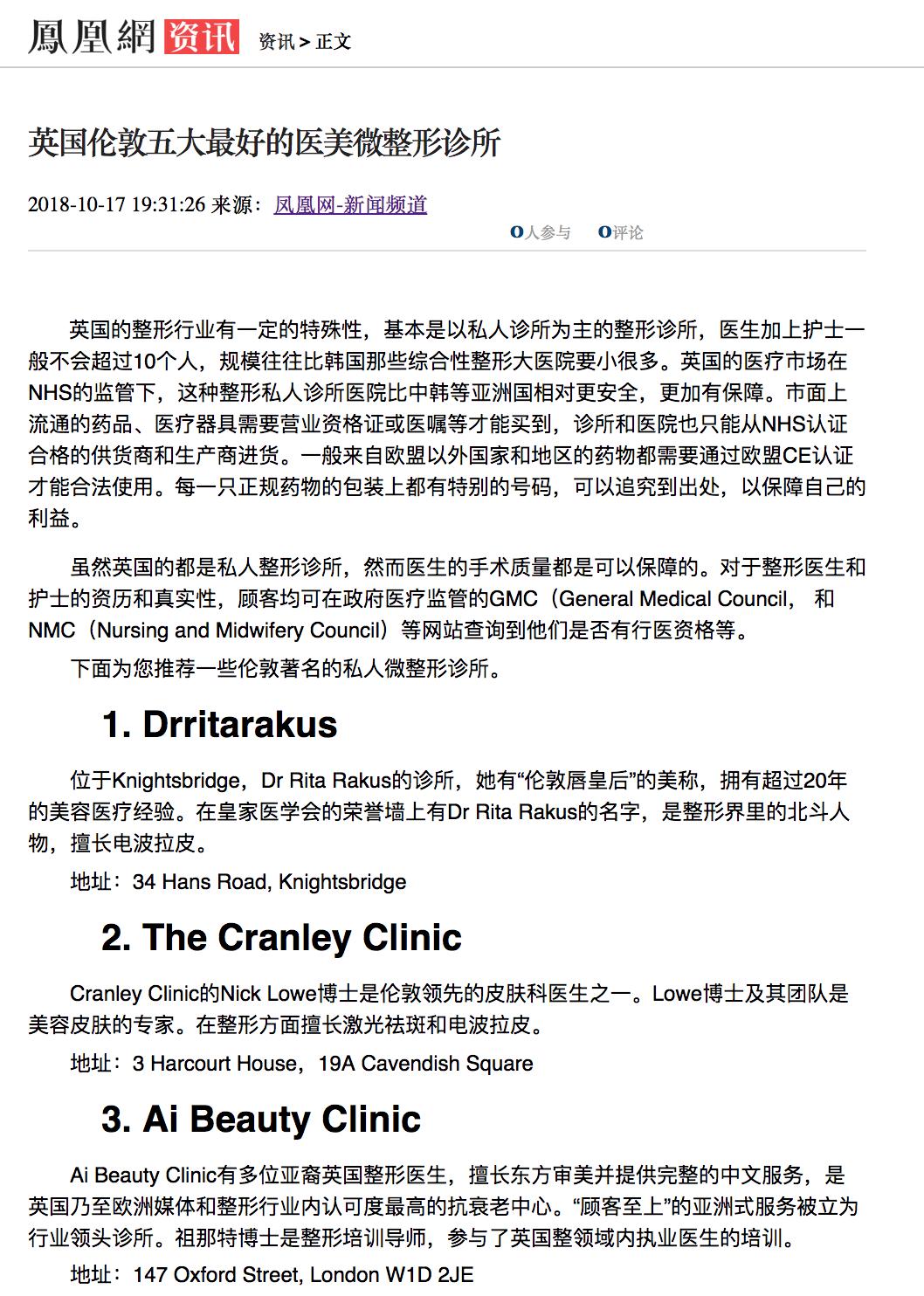 英国伦敦五大最好的医美微整形诊所
