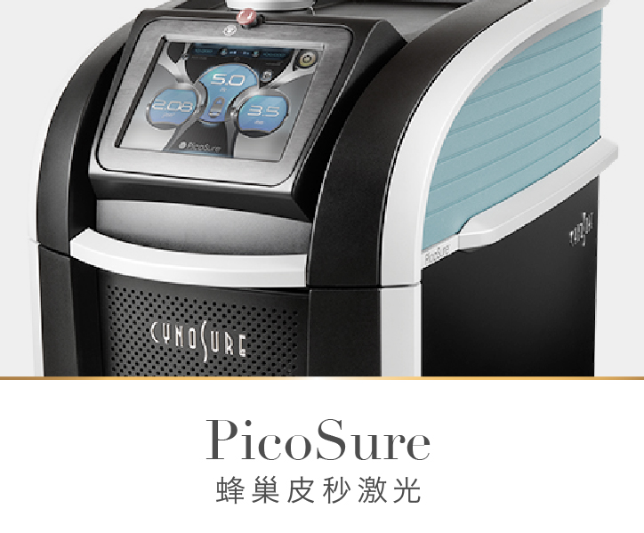 PicoSure 蜂巢皮秒激光 皮秒