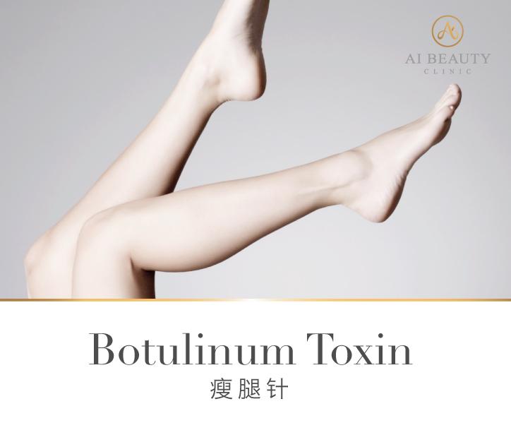 botox-calves_工作區域-1-複本-11 (1)